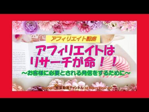 【アフィリエイト講座】アフィリエイトはリサーチが命!!
