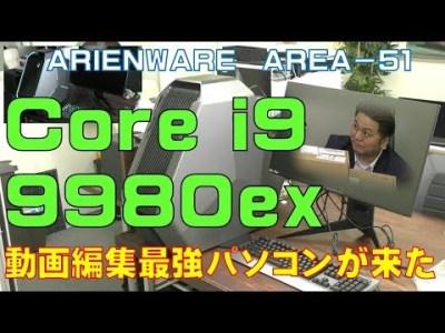 corei9 9980ex 動画編集最強パソコン AREA-51 開梱レビュー動画