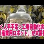 <人手不足>工場自動化の「産業用ロボット」が大需要