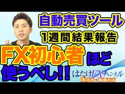 【FX】自動売買ツール!!!1週間(5/13〜5/17)結果報告!!! FX初心者ほど使うべし!!!完全復活は本当か!?!?