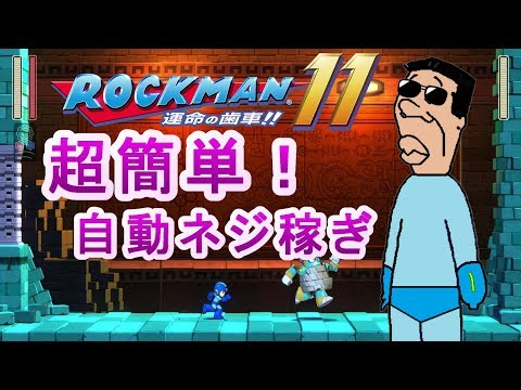 【ロックマン11】超簡単自動でネジ稼ぎ【稼ぎプレイ】