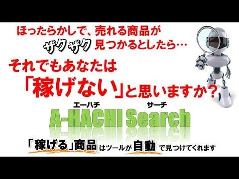 A8.netの商品プログラムの中からバカ売れ商品を自動発掘してくれるツール「A-HACHI Search」