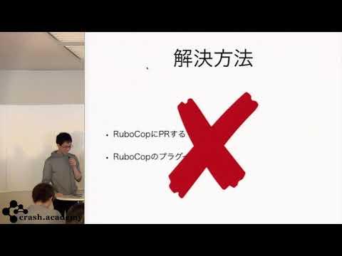 [Railsdm2018: Day2 A-3] コードレビュー自動化の最前線から
