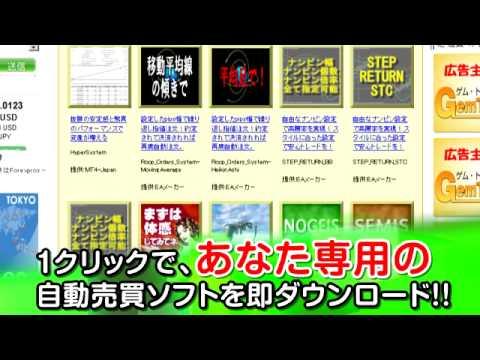 高収益FX自動売買システム★最新MT4 EA FX自動売買ソフト