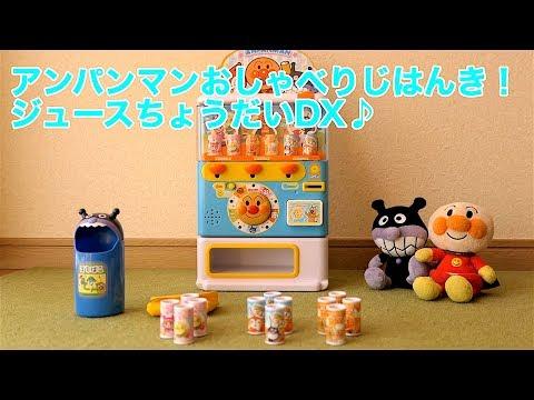 アンパンマン自動販売機 おしゃべりじはんき!ジュースちょうだいDX   Anpanman Vending Machine, アンパンマンおもちゃアニメ