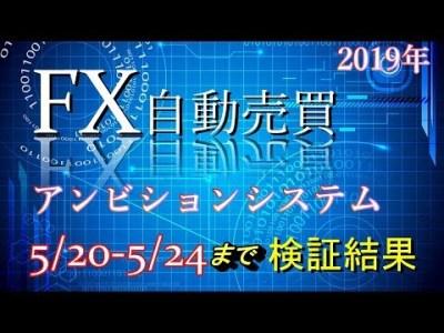 FX自動売買アンビションシステム5/20-5/24までの80万運用検証結果