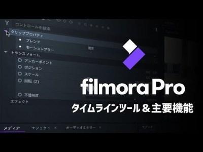 FilmoraProで動画編集を始める・タイムラインツール&主要機能|FilmoraPro動画講座