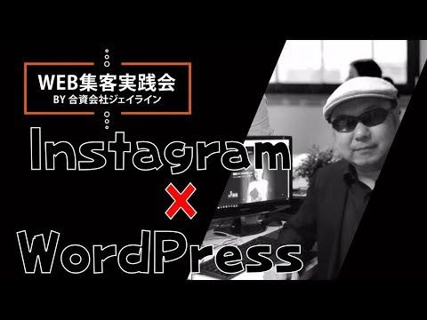 WoordPress×Instagram『インスタグラムフィード』導入法【Web集客実践会】
