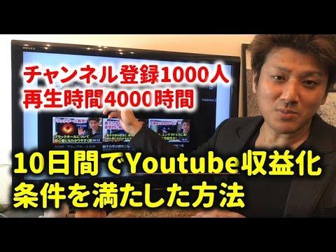 10日間でYouTube収益化条件を満たした方法!チャンネル登録1000人、4000時間再生!
