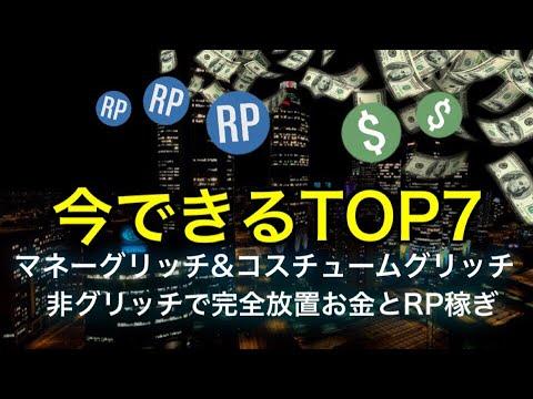 【今できるTOP7】億ドル稼ぎマネーグリッチ&コスチュームグリッチ &【非グリッチ】お金とRPを自動で稼ぐ方法 +おまけ