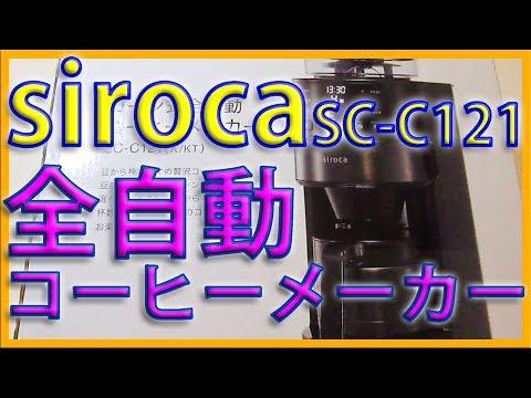 【siroca】全自動コーヒーメーカーを使ってみた!【SC-C121】