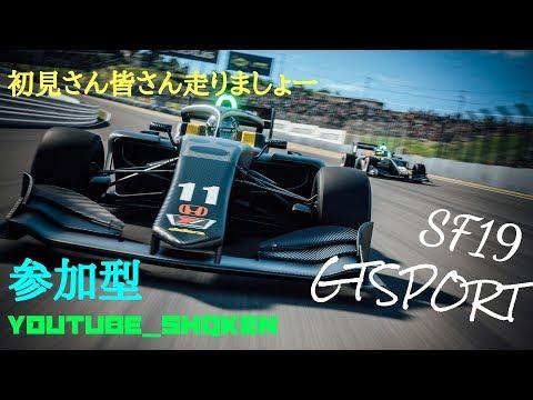 [GTSPORT]初心者歓迎 参加型 SF19