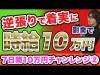 【バイオプ】逆張りで着実に、副業で時給10万円稼ぐ方法【バイナリーオプション7日間で10万円チャレンジ#2】