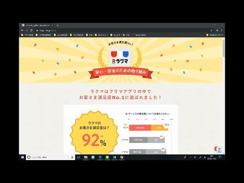 【転売/ラクマ】 2019年から稼げる転売アプリとは!?