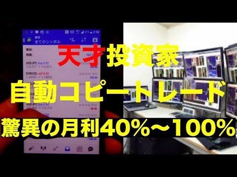 【FX自動売買】ファンドMAM口座 天才投資家による完全自動コピートレード 月利30%〜100%