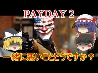 【PAYDAY2】悪いことしてお金を稼ぐ・・・!【単発ゆっくり実況】