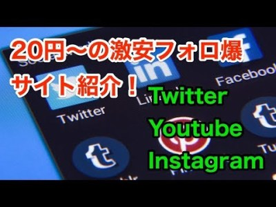日本のフォロ爆サイト 紹介
