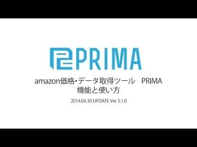 amazon価格・データ取得ツール PRIMA Ver3.1 機能と使い方 | EIKING 輸出入ビジネス amazon価格・データ取得ツールPRIMA活用