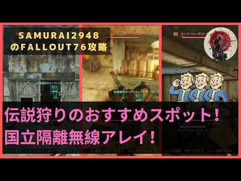 【Fallout76攻略】伝説狩りのおすすめスポット!  国立隔離無線アレイ!  A【フォールアウト76】【Samurai2948】