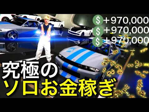 PATCHED 究極のソロお金稼ぎ  GTA5 SOLO MONEY GLITCH patch1.44