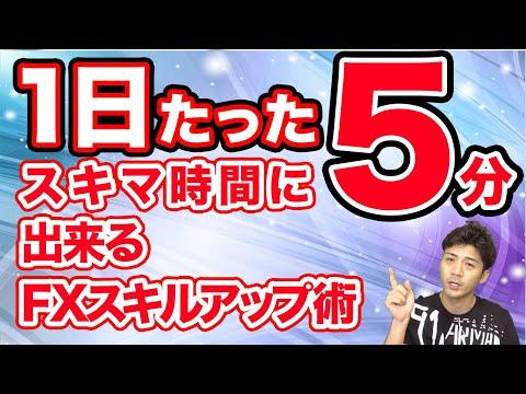 【FX】初心者も1日たった5分のスキマ時間で出来るFXスキルアップ術!!!稼ぎたいならまずはこれ!!!