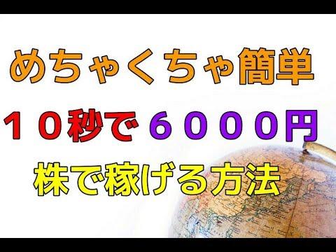 めちゃくちゃ簡単 10秒で6000円 株で稼げる方法 株式投資 株動画
