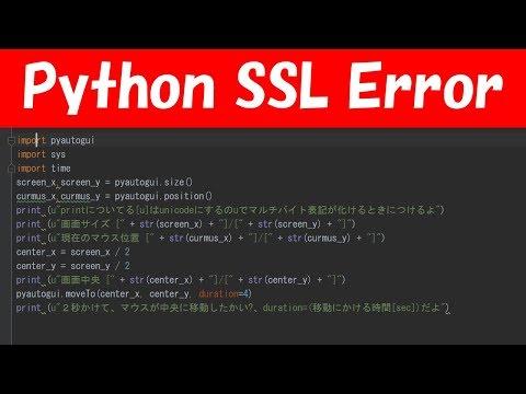pyautoguiがインストールできない場合 OPEN SSL PIP error エラー 無効化