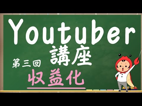 【Youtuberになろう】第三回 チャンネルの収益化!Youtubeパートナー登録【ユーチューバー講座】