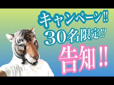 【告知!! 6月キャンペーン!!】