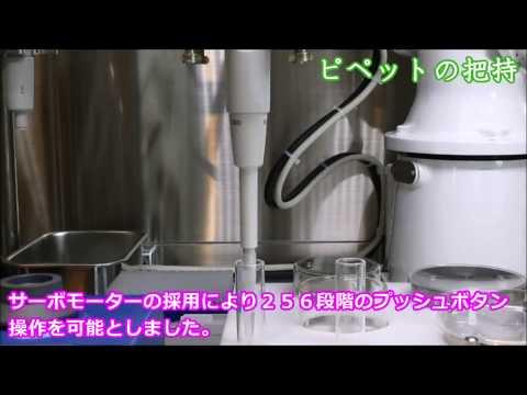 バイオプロHeroiC 細菌検査自動化ロボットシステム