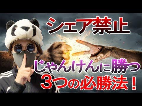 【絶対に教えるな】じゃんけんに勝つ3つの必勝法!本田圭佑が98%以上の勝率を出したカラクリとは?
