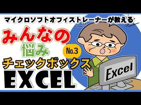 【Excel初級講座】チェックボックス/プルダウンの作成方法(シニアの為のみんなが困った悩みシリーズ)