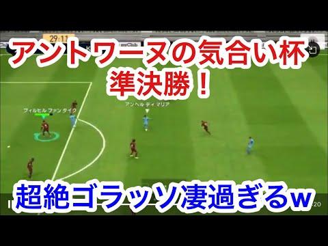 【ウイイレアプリ2019】アントワーヌの気合い杯 準決勝!