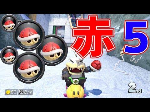 【2レース夕方マリカ】赤甲羅5つの恐怖【マリオカート8DX】