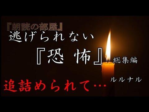 【怪談朗読】 ルルナル  逃げられない【恐怖】 総集編