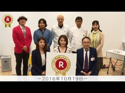 楽天グルメセレクション審査会