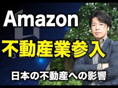 アマゾンがいよいよ不動産業へ参入!TurnKey!