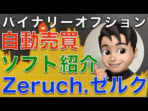 バイナリーオプション自動売買ツール【Zeruch ゼルク】紹介動画
