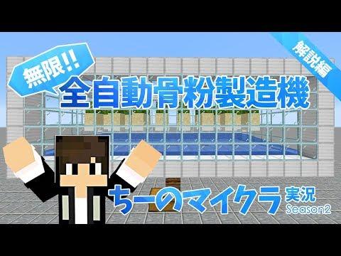 【マインクラフト】簡単!無限全自動骨粉製造機の作り方【ちーのマイクラ実況 解説編】