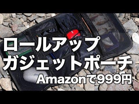 【EDC】ロールアップガジェットポーチ【Amazonで999円】