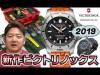 2019年ビクトリノックス スイスアーミー(VICTORINOX SWISSARMY)腕時計新作のご紹介