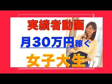 【大学生でも稼げる!】女子大生が副業で月収30万円!!実績者動画
