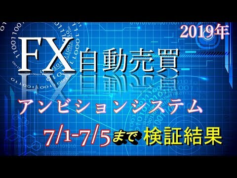 FX自動売買アンビションシステム7/1-7/5までの100万運用検証結果