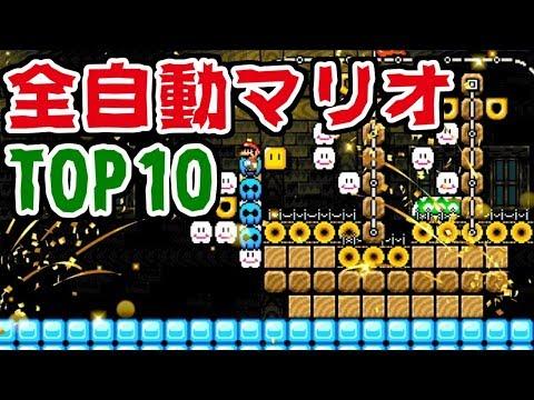 【マリオメーカー2】全自動マリオランキングTOP10(7/8)【SUPER MARIO MAKER2】