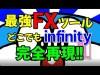 【最強FXツール】再現!どこでもInfinity 疑似的に作ったら案外使えた MT4インジケーター 副業投資FX