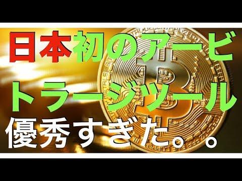 仮想通貨 日本初の全自動アービトラージツールが優秀すぎた