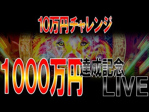 10万円チャレンジ 1000万円到達記念LIVE