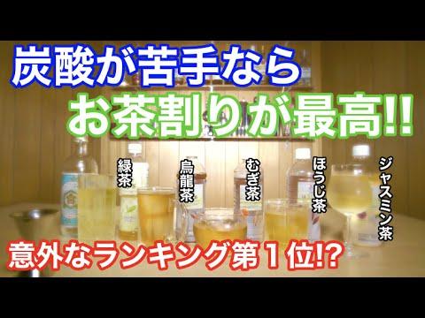 【徹底比較】お茶割り5種類飲み比べ!やっぱり甲類焼酎がオススメな理由。