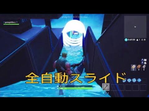 全自動スライドマップ クリエイティブモード フォートナイト Fortnite PS4