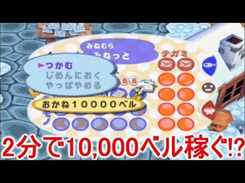 【どうぶつの森e+】2分で1万ベル稼ぐ!?一番良いベル稼ぎの方法を探す!!【PART7】